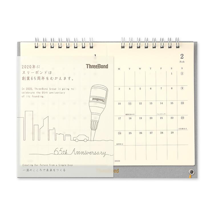 MDカレンダー 2連