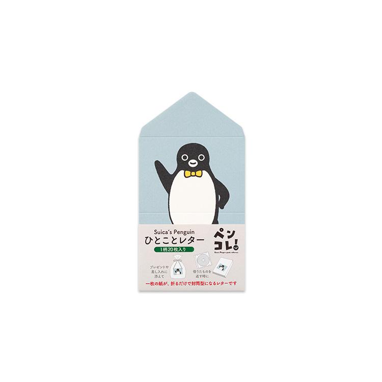 Suicaのペンギン ひとことレター