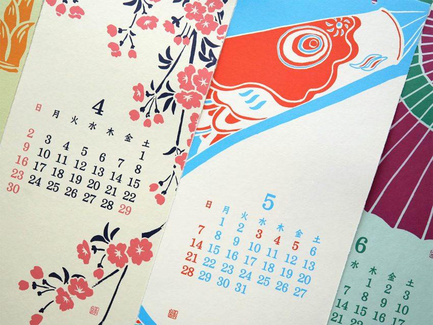 ミドリ『壁掛けカレンダー手漉き和紙』